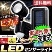 センサーライト 屋外 LED ソーラー式 1灯式 防犯灯 防...