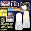 センサーライト 屋内 LED 照明 人感センサー 乾電池式 明るい スタンドタイプ 引っ掛け BSL40SN-W・BSL40SL-W アイリスオーヤマ