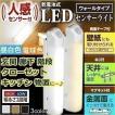 センサーライト 屋内 LED 照明 人感センサー 乾電池式 明るい ウォールタイプ BSL40WN-W・BSL40WL-W アイリスオーヤマ