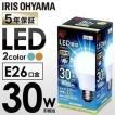 LED電球 E26 30W 広配光 LED 電球 30形相当 アイリスオーヤマ LDA3N-G-3T4 LDA3L-G-3T4 (あすつく)