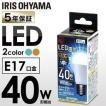 LED電球 E17 40W 広配光 LED 電球 小型電球 LDA4N-G-E17-4T4 LDA4L-G-E17-4T4 アイリスオーヤマ (あすつく)