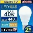 LED電球 E17 40W 2個セット 広配光 LED 電球 小型電球 LDA4N-G-E17-4T42P 2個セット アイリスオーヤマ (あすつく)