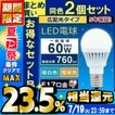 LED電球 E17 60W 2個セット 広配光 LED 電球 小型電球 ミニクリプトン アイリスオーヤマ (あすつく)