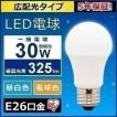 LED電球 E26 広配光タイプ 30W形相当 LDA3N-G-3T5 アイリスオーヤマ