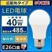 LED電球 E26 広配光タイプ 40形相当 LDA4D-G-4T5・LDA4N-G-4T5・LDA5L-G-4T5 アイリスオーヤマ