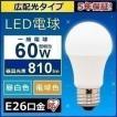 LED電球 E26 広配光タイプ 60形相当 LDA7D-G-6T5・LDA7N-G-6T5・LDA8L-G-6T5 アイリスオーヤマ