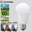 電球 LED 種類 E26 100W 2個セット 広配光 LED 電球 100形相当 LDA14D-G-10T5 LDA14L-G-10T5 アイリスオーヤマ
