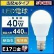 LED電球 E17 広配光タイプ 40W形相当 LDA4N-G-E17-4T5 アイリスオーヤマ
