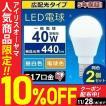LED電球 E17 広配光タイプ 40W形相当 LDA4N-G-E17-4T52P 2個セット アイリスオーヤマ