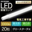 LED蛍光灯 20形 グロー対応 工事不要 取付簡単 led 省エネ 節電 蛍光灯 LED 直管 LEDランプ LED直管ランプ 昼光色 昼白色 アイリスオーヤマ