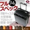 スーツケース キャリーケース キャリーバッグ Lサイズ 8輪キャスター KD-SCK