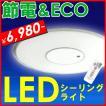 <em>LED</em>シーリングライトはJOYライト!