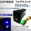トヨタ ダイハツ スバルOEM車 汎用フォグランプスイッチ ブルー 青 LED イルミネーション付き A
