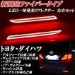 トヨタ ダイハツ ファイバータイプ一体型発光 LEDリフレクター!ヴェルファイア アルファード マークX クラウン ハリアー などに