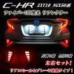 トヨタ C−HR CH−R   ZYX10 NGX50系 リアスモール&ブレーキ連動リフレクター 6段分割ファイバー 左右SET!