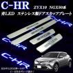 トヨタ C−HR ZYX10 NGX50系 室内ドアスカッフプレート ステンレス製 ブルーLED発光タイプ 4ピースセット