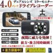 4インチ ドライブレコーダー バックカメラ付属 SDカード&作動中ステッカー付き 10発LED 夜間撮影最適 動体検知 Gセンサー