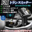 ブルートゥース4.0 FMトランスミッター シガーソケット式  車内で音楽  充電可(12V/24V対応) 2ポートUSB