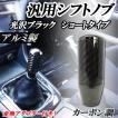 汎用 シフトノブ  円柱型 光沢カーボン&光沢ブラック ATオートマ&MTマニュアル 89mm ショートタイプ!