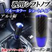汎用 シフトノブ 円柱型 光沢カーボン&ブルー  ATオートマ&MTマニュアル 89mm ショートタイプ!