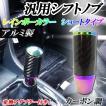 汎用 シフトノブ 円柱型 光沢カーボン&レインボー ATオートマ&MTマニュアル 89mm ショートタイプ!