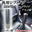汎用 シフトノブ 円柱型 光沢カーボン&光沢ブラックATオートマ&MTマニュアル 128mmロングタイプ