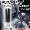 汎用 シフトノブ 円柱型 光沢カーボン&シルバー ATオートマ&MTマニュアル 128mmロングタイプ