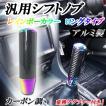 汎用 シフトノブ 円柱型 光沢カーボン&レインボー ATオートマ&MTマニュアル 128mm ロングタイプ