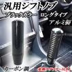 汎用シフトノブ  円柱型 光沢カーボン&ブラック ATオートマ&MTマニュアル 128mmロングタイプ