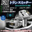 ブルートゥース4.0 FM トランスミッターシガーソケット式 ブルートゥース 充電可(12V/24V対応) 2ポートUSB  シルバー