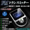 FMトランスミッター 1.44インチ画面回転可 5ボタン 車内音楽Bluetooth4.1ブルートゥース USB2ポートスマホ充電可 車内音楽 MP3メモリーカード対応