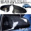 BMW M3/M4 F80/F82 ドアミラーカバー  光沢リアルカー...