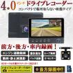 4インチ ドライブレコーダー 3カメラ 吸盤 コンパクト小型 車内カメラ 駐車監視 12V/24V 1080PフルHD SDカード&ステッカー2枚付