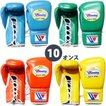 別注品 ウイニング ボクシンググローブ プロ試合用 10オンス CO-MS-300