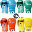別注品 ウイニング ボクシンググローブ プロフェッショナル 16オンス CO-MS-600