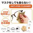 おまけつき メガネ拭き くもり止めクロス ANTI-FOG CLEANER 眼鏡クロス 曇り止め付き マイクロファイバーめがねクロス