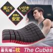 枕 おすすめ 肩こり 解消 いびき 防止 まくら The Cubes ザ キューブス 無重力枕 快眠 睡眠 寝具