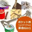 Key-Quest キークエスト マルチツール 6in1 鍵型便利ツール 工具 日本製