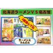 北海道 藤原製麺 VS 100年老舗 きしめん亭  味噌煮込みうどん・きしめんを1個選択 北海道ラーメンを1個選択  うどんとラーメンのセット