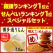 博多通りもん(12個入)1箱と 福太郎めんべい32枚(2×16袋入)1箱セット 5箱まで同梱可能