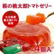 九州 ギフト 2019 由布院 花麹菊家  荻の桃太郎 4個入  トマトゼリー  大分県産トマト使用  常温
