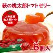 九州 ギフト 2019 由布院 花麹菊家  荻の桃太郎 6個入  トマトゼリー  大分県産トマト使用  常温