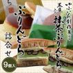 由布院花麹菊家ゆふいん創作菓子 ぷりんどら(5個)・黒豆入り抹茶ぷりんどら(4個) 冷凍