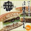 由布院花麹菊家ゆふいん創作菓子 黒豆入り抹茶ぷりんどら(9個入) 冷凍