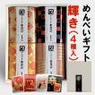 2017 2 13販売停止   福太郎  辛子めんたい風味めんべいギフト 輝き 4種類4箱セット 常温