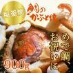 【久保田水産】鯛のかぶと焼き(塩釜焼)900g(長崎県産)【お祝いに】 冷蔵