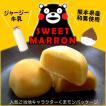 【清正製菓】スイートマロン(15個)くまモンパッケージ(クマモン)(くまもん)