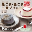 フカツコーヒー黒ごま・金ごま三景プリン詰め合わせ6個セット人気女性誌「美的」に掲載 冷凍