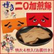 東雲堂 二〇加煎餅(A-3)(特大4枚入)(お面1枚入)博多っ子にお馴染み☆にわかせんぺい