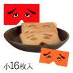 東雲堂 二〇加煎餅(A-4)(小16枚入)(お面1枚入)博多っ子にお馴染み☆にわかせんぺい